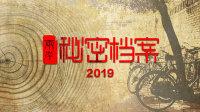 两岸秘密档案 2019