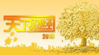 天下财经 2019