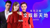 文娱新天地 东方卫视 2019