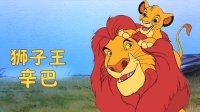 狮子王辛巴