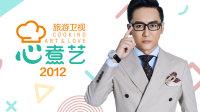 心煮艺 旅游卫视 2012