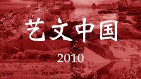 艺文中国 2010