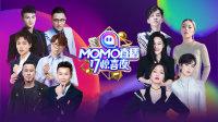 MOMO直播1.7惊喜夜 2019