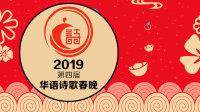 2019第四届华语诗歌春晚