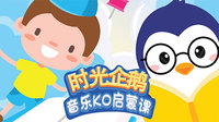 时光企鹅音乐K0启蒙课