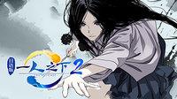 一人之下 第二季 日语版