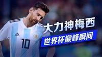 大力神梅西-世界杯巅峰瞬间