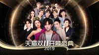 天猫双11开幕盛典 2019