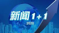 新闻1+1 2020