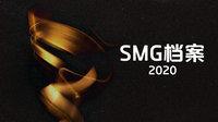 SMG档案 2020