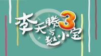 李天腾与赵小宝 第三季