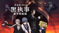 黑执事 剧场版2017 豪华客船篇