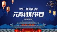 中央广播电视总台元宵特别节目 2020