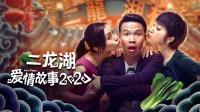 二龙湖爱情故事 2020