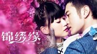 锦绣缘华丽冒险 湖南卫视TV版