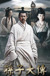 孙子大传(国产剧)