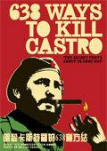 暗杀卡斯特罗的638种方法
