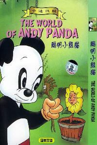 聪明小熊猫