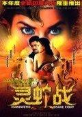 印度传奇故事7之灵蛇战