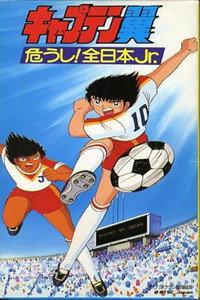 足球小将1985剧场版 危机!全日本少年队