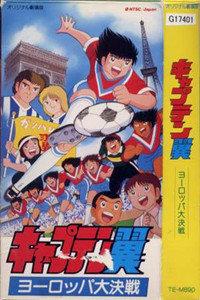 足球小将1985剧场版 欧洲大决战