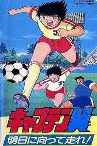 足球小将1994剧场版 决战!荷兰青年军
