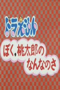 哆啦A梦附篇电影 我是桃太郎的什么人
