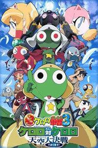 青蛙军曹剧场版 2008:天空大作战
