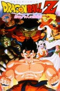 龙珠Z剧场版 1991:超级赛亚人孙悟空