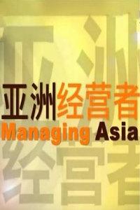 亚洲经营者 2011
