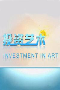 投资艺术 2011