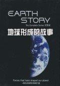 地球形成的故事