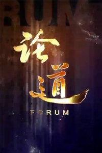 论道 2012