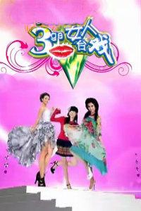 三个女人一台戏 2011