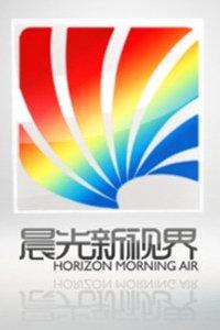 晨光新视界 2012