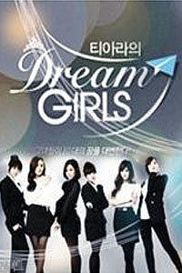 T-ara的Dream Girls 第一季