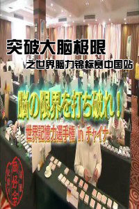 突破大脑极限之世界脑力锦标赛中国站
