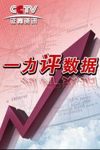 一力评数据 2012