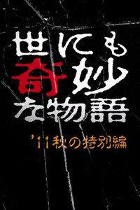 世界奇妙物语2011秋季特别篇
