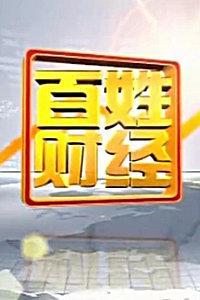 百姓财经 2012