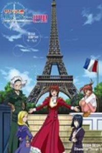 樱花大战 崭新的新巴黎
