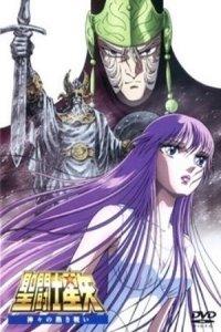 圣斗士星矢剧场版 1988:神与神激战