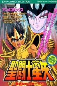 圣斗士星矢剧场版 1989:最终圣战的战士们