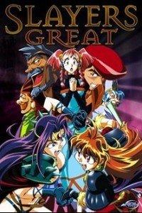 秀逗魔导士剧场版 1997:Great