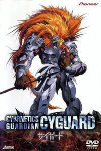 圣兽机CyGuard