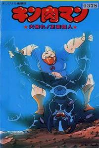 筋肉人剧场版 1984:大暴动!正义超人