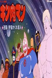 筋肉人剧场版 1985:反击!宇宙隐形超人