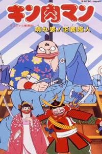 筋肉人剧场版 1985:愉快的身影!正义超人
