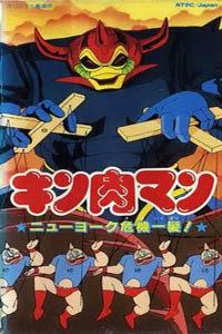 筋肉人剧场版 1986:纽约命悬一线!