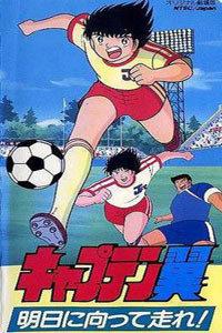足球小将1986剧场版 奔向明日!
